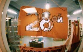«28» – магазин комиксов спб и книг по приемлемым ценам
