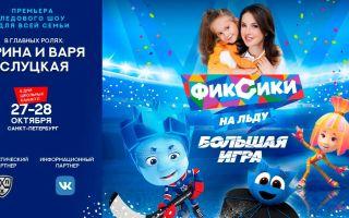 Ледовое шоу «фиксики» в санкт-петербурге! билеты онлайн