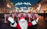 Встречайте – дед мороз в санкт-петербурге в декабре 2019!