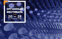 V международный органный фестиваль в мариинском театре