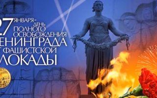 Мероприятия ко дню снятия блокады ленинграда