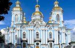 Николо-богоявленский морской собор в санкт-петербурге