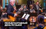 Международный день музыки 2019 в спб: билеты онлайн