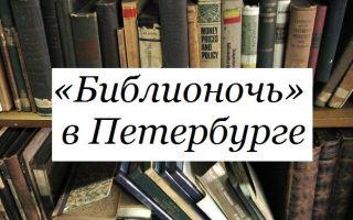 Подробная программа акции «библионочь» в петербурге