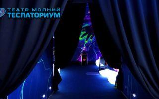 Музей и театр молний «теслаториум» в санкт-петербурге