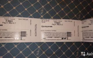 Купите билеты на балет «щелкунчик» в мариинском театре