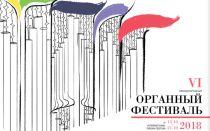 7 международный органный фестиваль в санкт-петербурге