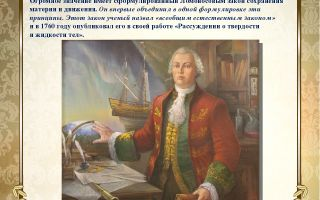 Ломоносов в санкт-петербурге: наследие и значение великого физика