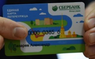 Единая карта петербуржца: где и как ее получить