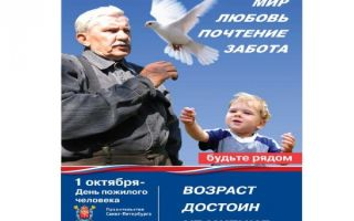День пожилого человека в спб 2019: мероприятия