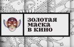 Золотая маска 2019 в кино: афиша санкт-петербурга