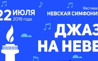 Фестиваль невская симфония и джаз на неве в 2019 году