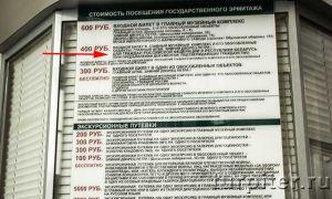 Эрмитаж: режим работы, цена билета, правила посещения