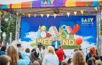 Фестиваль baby weekend 2019 в санкт-петербурге