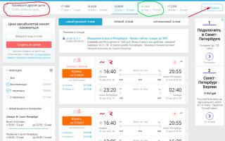 Как купить дешевые авиабилеты в санкт-петербург и другие города?