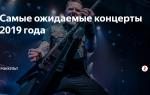 Самые ожидаемые концерты в санкт-петербурге: 2019 год, лето